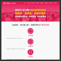 中国妇幼保键培训网