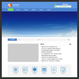 中国注册金融分析师