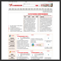 天水教育信息网
