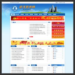 武汉市招生考试